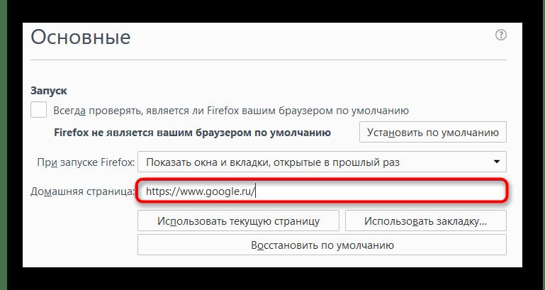 Указываем адрес домашней страницы в настройках Firefox