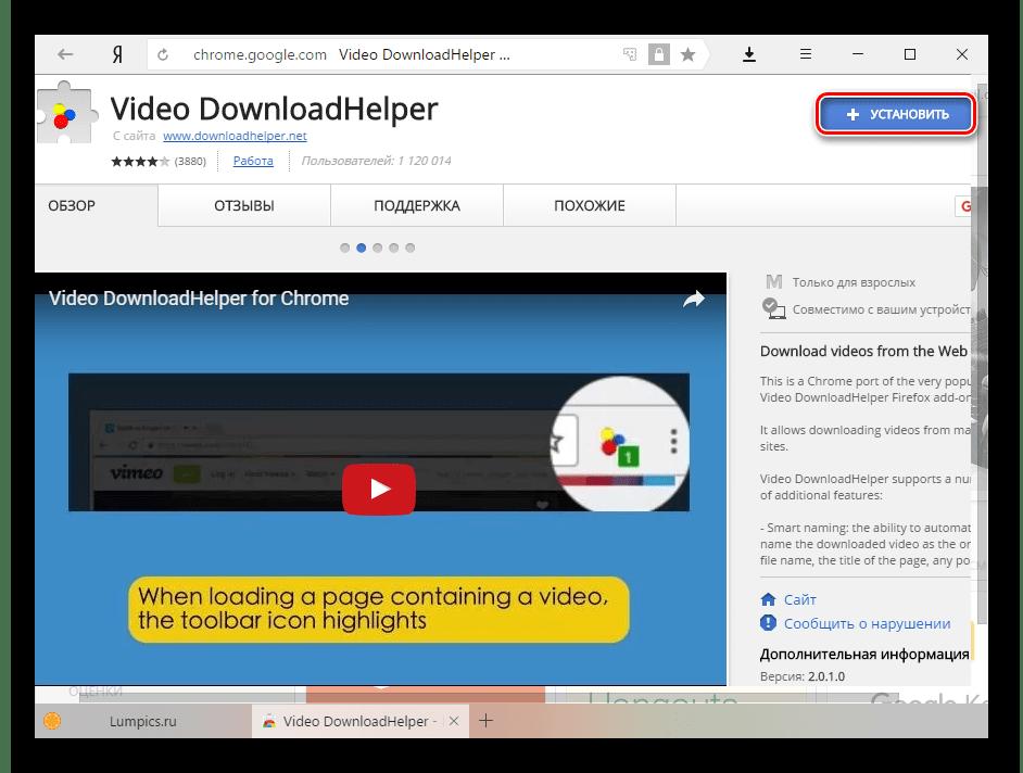 Установка DownloadMaster в Яндекс.Браузер-1