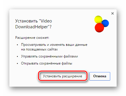 Установка DownloadMaster в Яндекс.Браузер-2