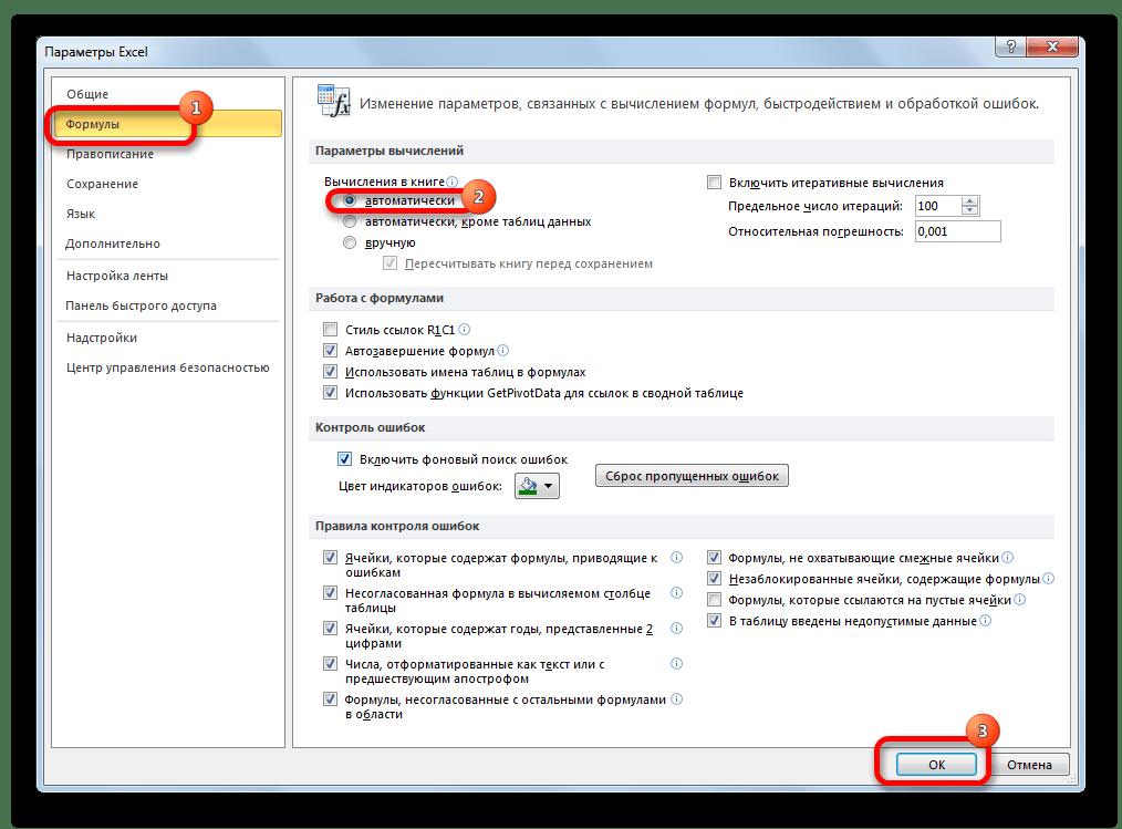 Установка автоматического пересчета формул в Microsoft Excel
