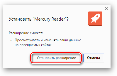 Установка расширения в Яндекс.Браузер-2