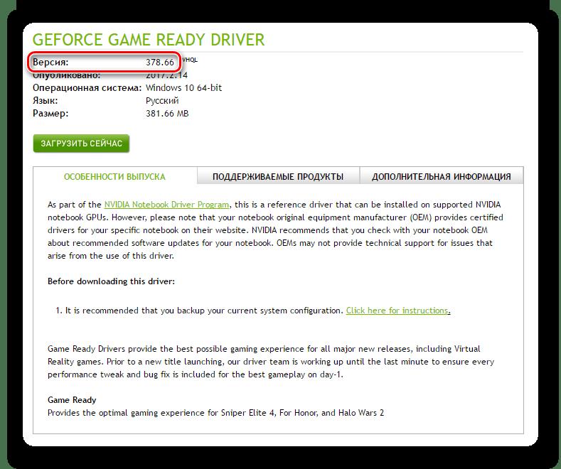 Узнаем версию последнего драйвера доступного на сайте nvidia