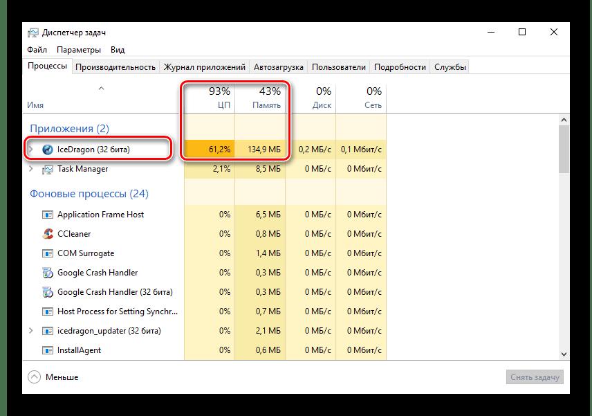 В диспетчере задач смотрим Comodo Dragon и сайт lumpics.ru