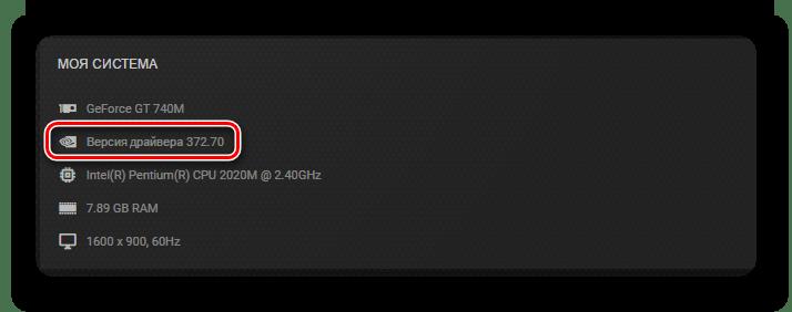 Версия установленного драйвера nvidia