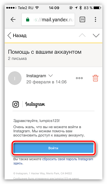 Вход в Instagram без пароля