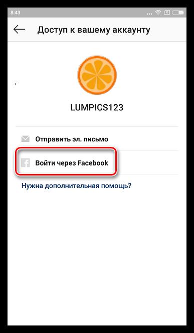 Вход в Instagram через Facebook на Android