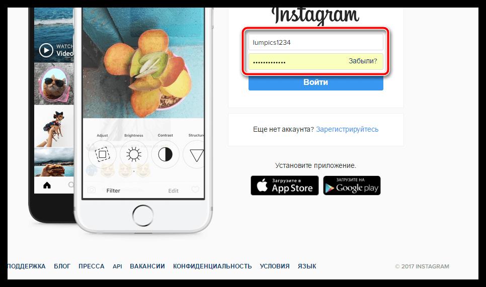 Вход в Instagram на компьютере