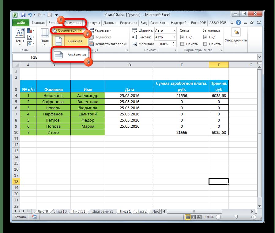 Включение альбомной ориентации для группы листов в Microsoft Excel