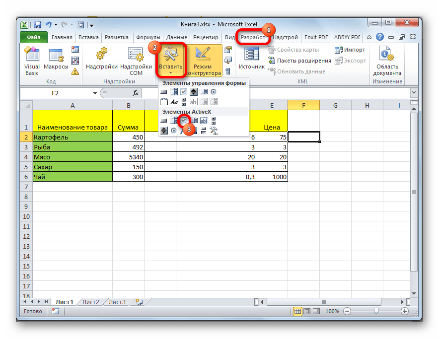 Включение галочки через ActiveX в Microsoft Excel