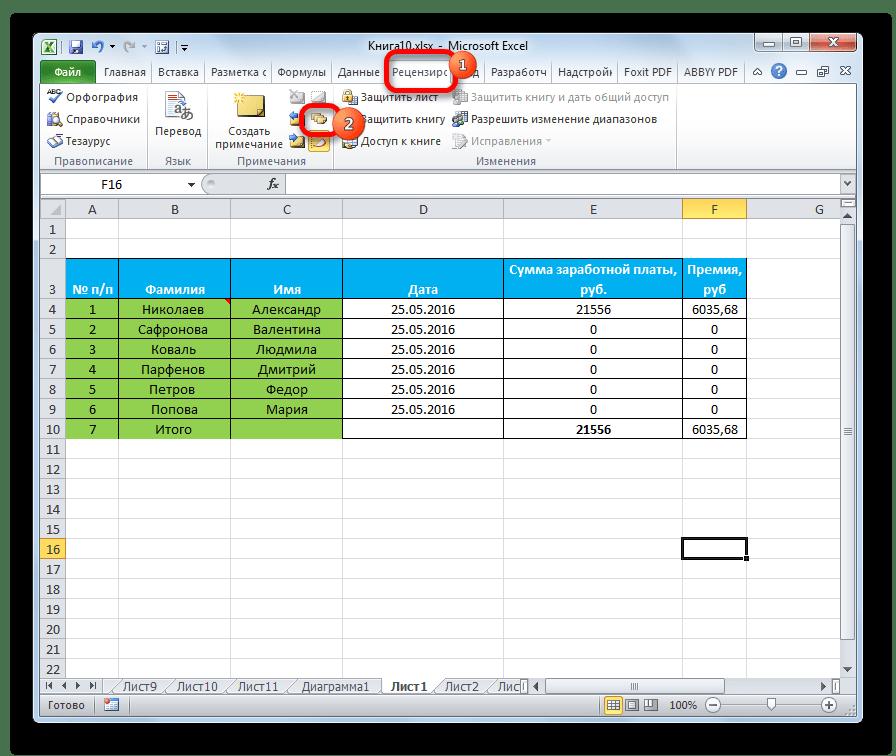 Включение отображения примечаний на листе в Microsoft Excel