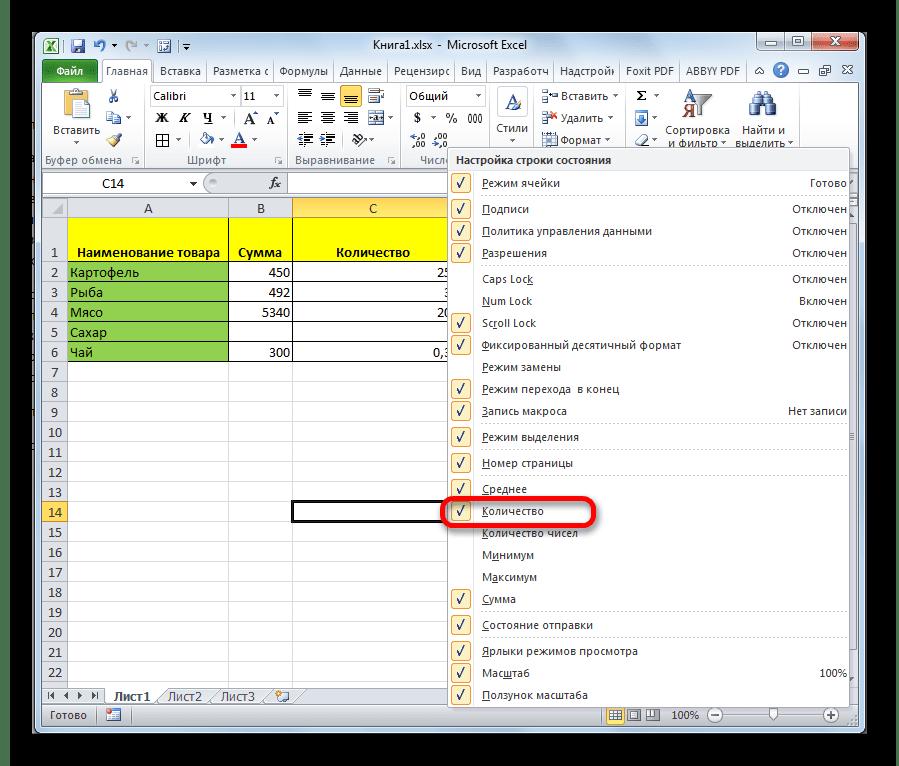 Включение счетчика в Microsoft Excel