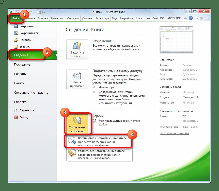 Восстановление несохраненной книги в Microsoft Excel