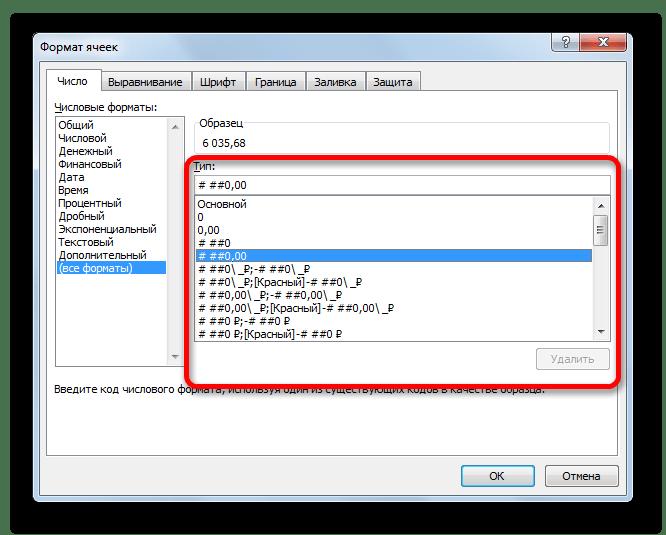 Все форматы в Microsoft Excel