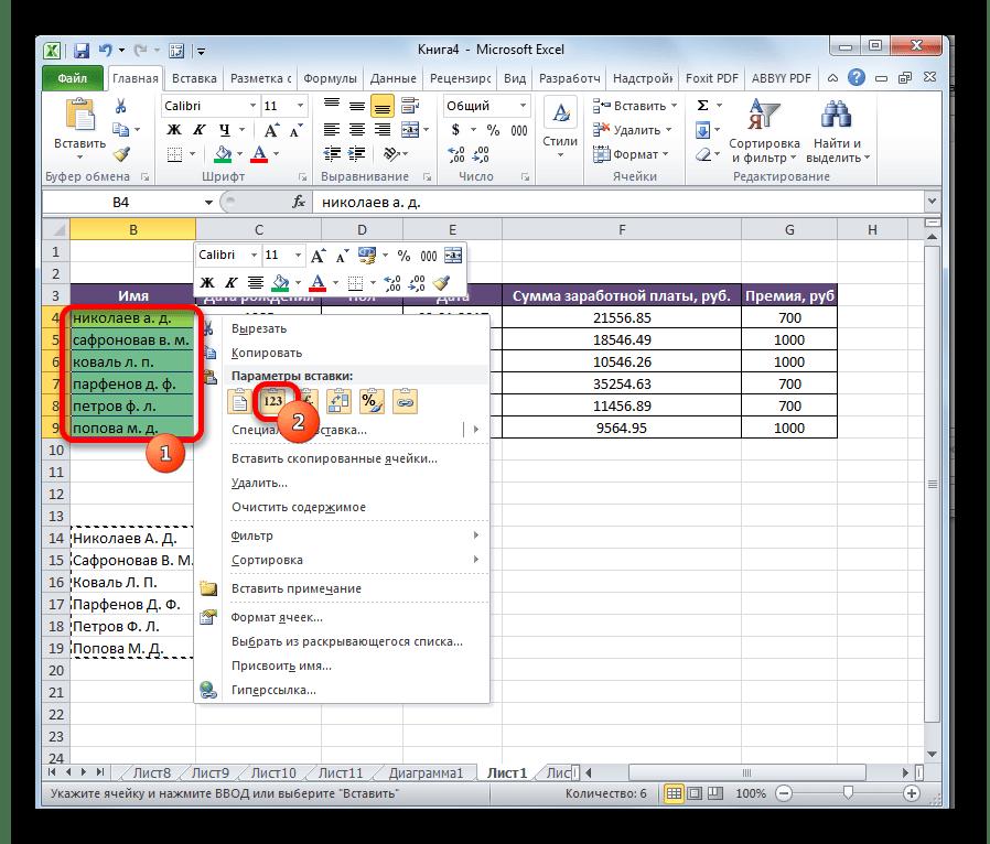Вставка результата в Microsoft Excel