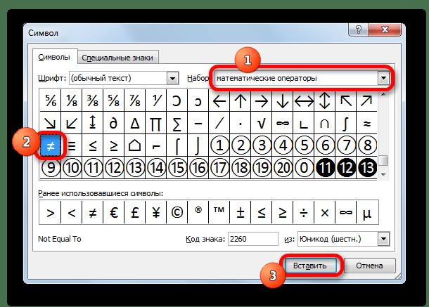 Вставка символа в программе Microsoft Excel