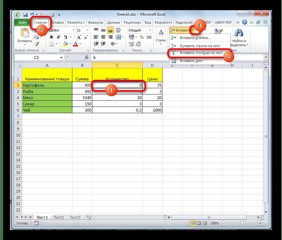 Вставка столбца через кнопку на ленте в Microsoft Excel