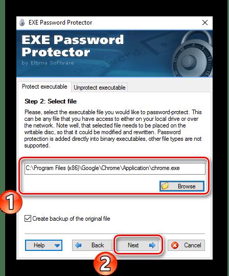 Второй шаг в EXE Password