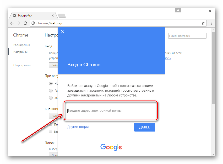 Ввод данных в Google Chrome