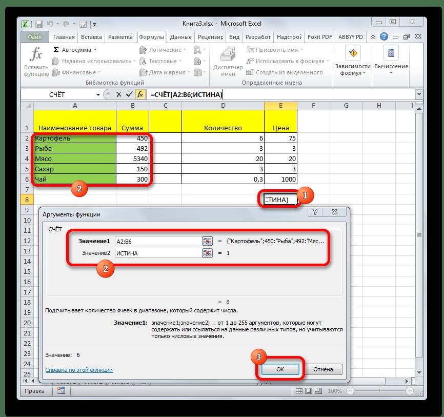 Ввод дополнительного аргумента функции СЧЕТ в Microsoft Excel