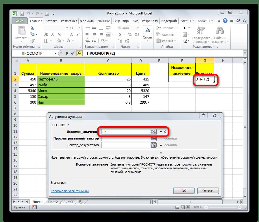 Ввод искомого значения в Microsoft Excel