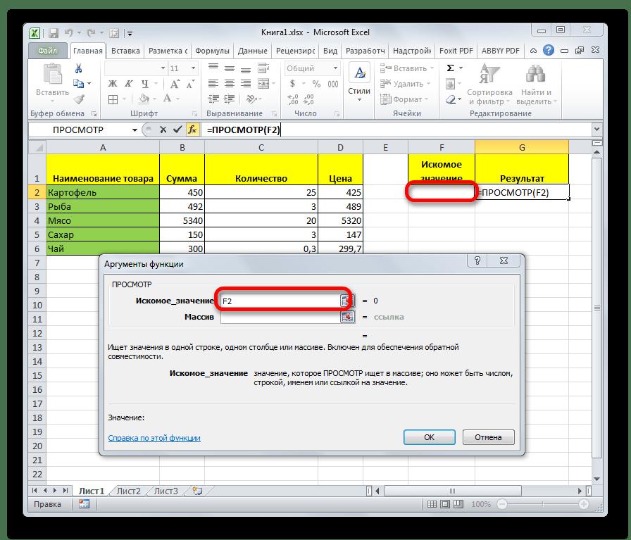 Ввод координат искомого значения в Microsoft Excel