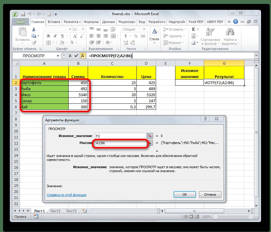 Ввод координат массива в Microsoft Excel