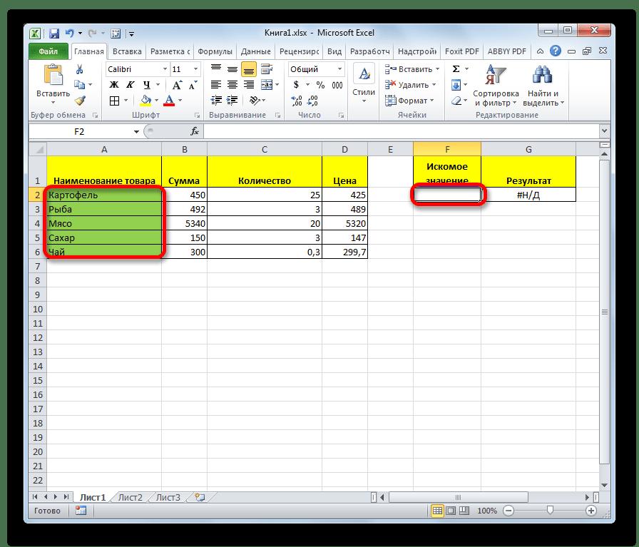 Ввод наименования из просматриваемого диапазона в Microsoft Excel
