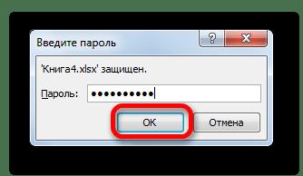 Ввод пароля в Microsoft Excel.png