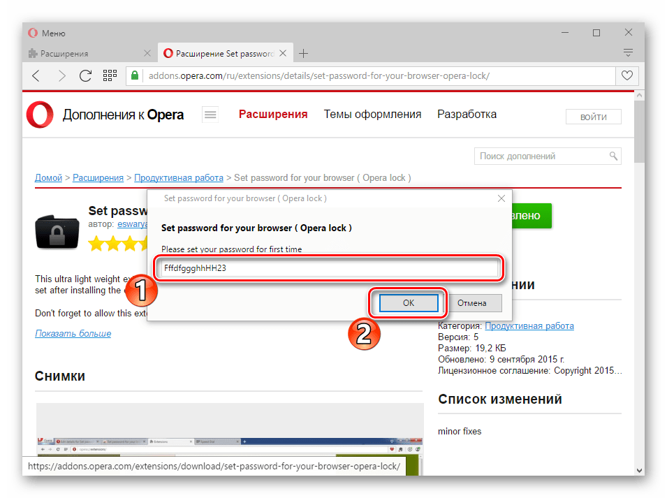 Ввод придуманного пароля
