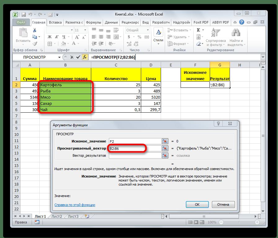 Ввод просматриваемого вектора в Microsoft Excel