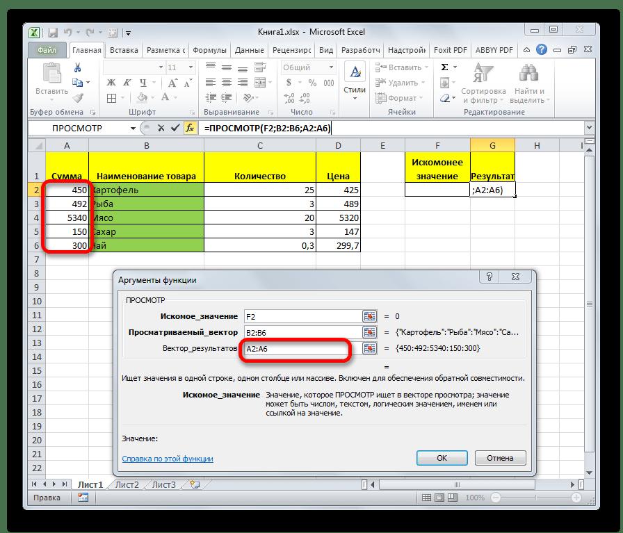 Ввод вектора результата в Microsoft Excel