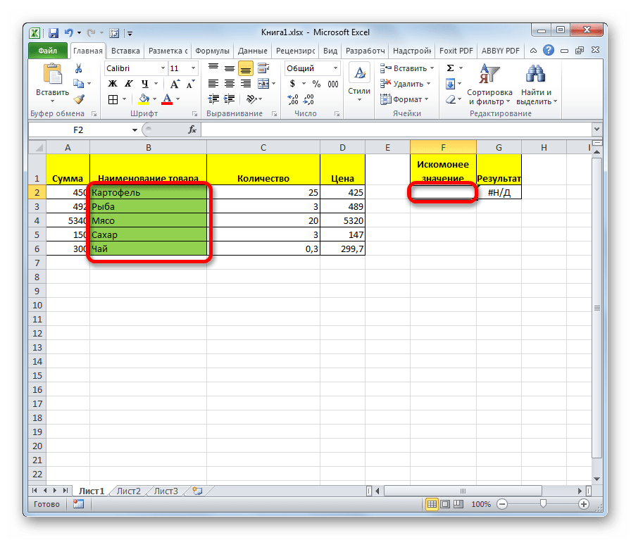 Ввод значений в Microsoft Excel