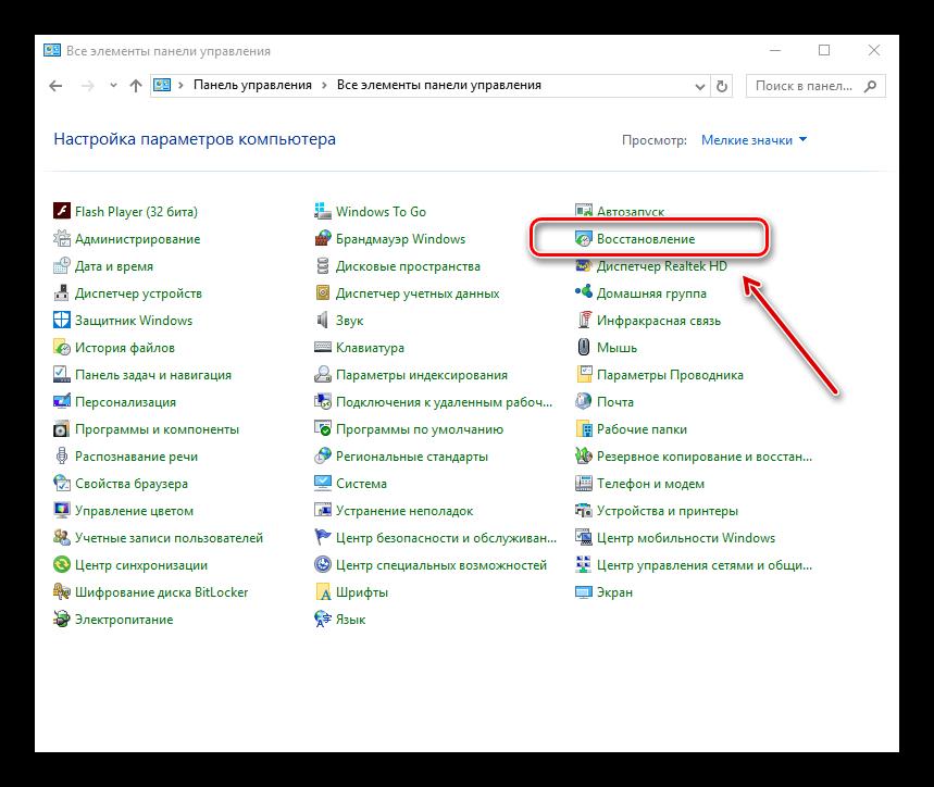 Выбор элемента восстановление в Windows