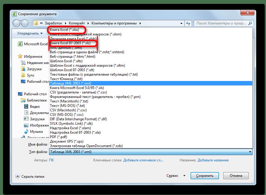 Выбор формата в Microsoft Excel