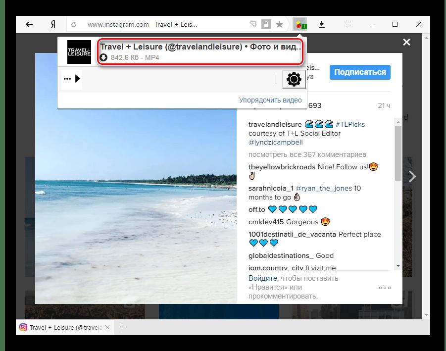Выбор качества видео в Яндекс.Браузере