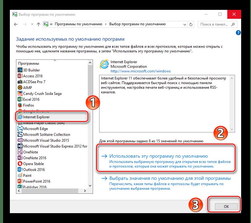 Как сделать браузер по умолчанию на андроиде