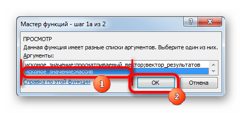 Выбор позиции для массива в Microsoft Excel