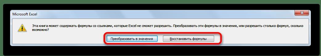 Выбор преобразорвания в Microsoft Excel
