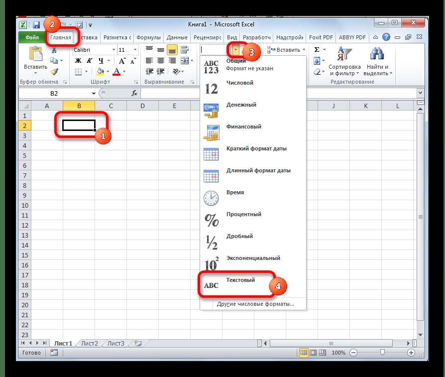 Выбор текстового формата в Microsoft Excel