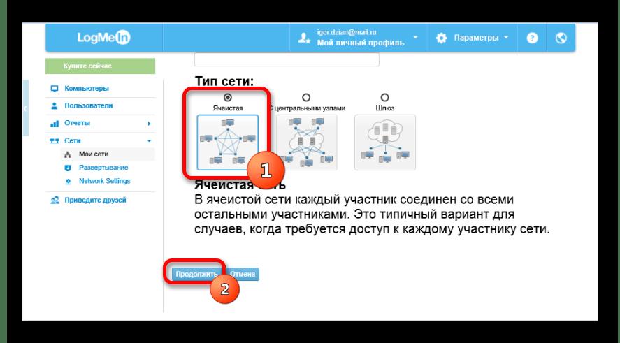 Выбор типа новой сети для увеличения слотов в Хамачи
