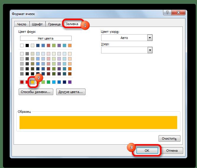 Выбор цвета заливки в Microsoft Excel