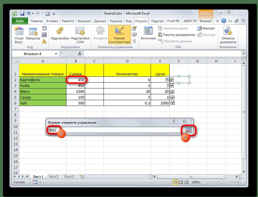 Выбор ячеки в Microsoft Excel