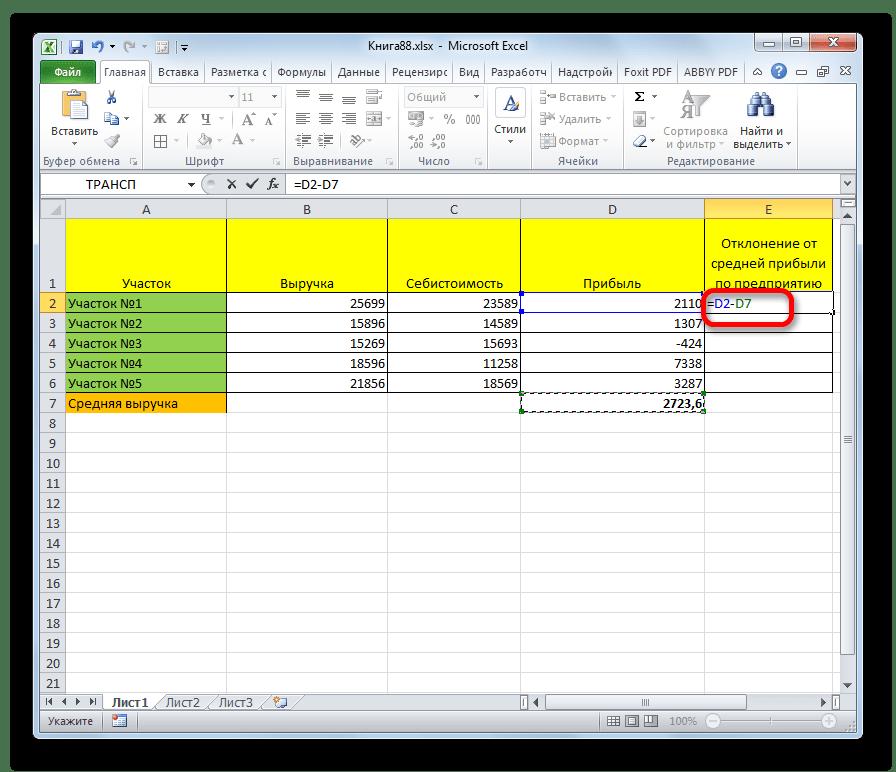 Вычитание в приложении Microsoft Excel