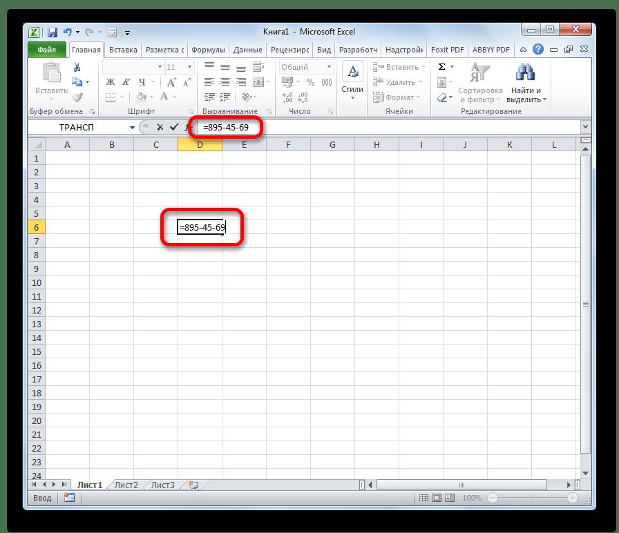 Вычитание в программе Microsoft Excel