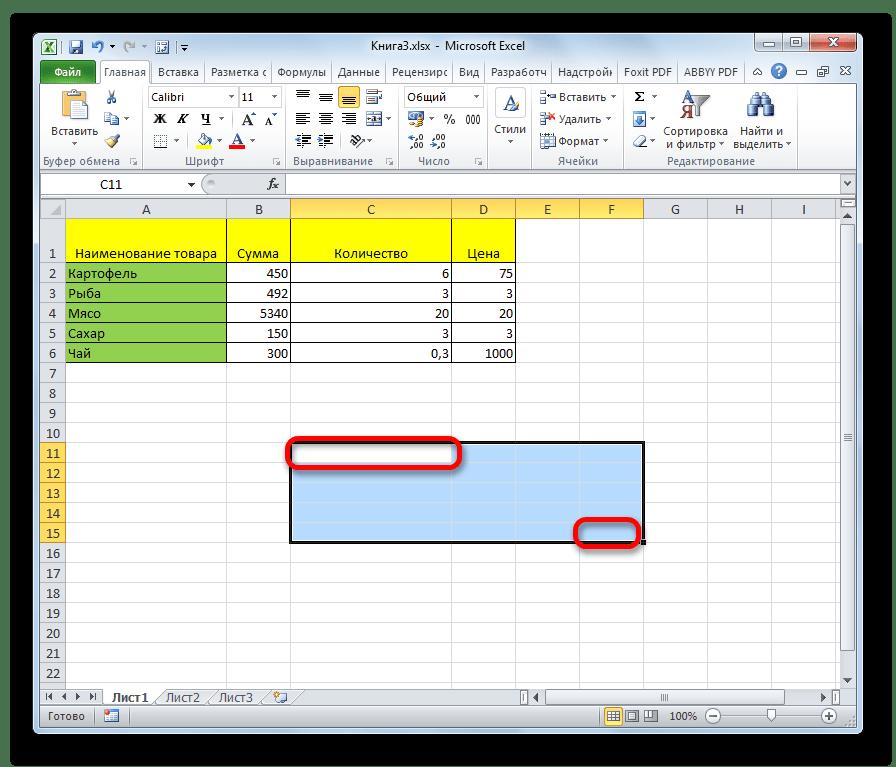 Выделение диапазона кавиатурой в Microsoft Excel