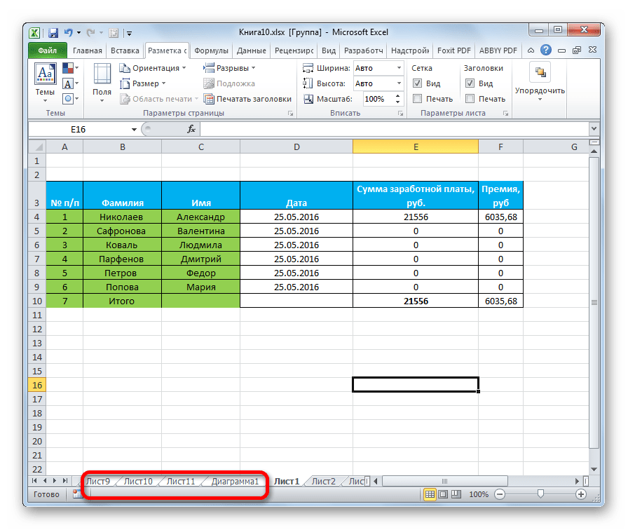 Выделение диапазона листов в Microsoft Excel