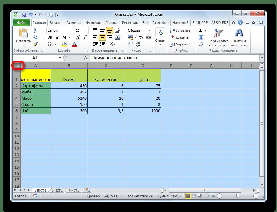 Выделение листа в Microsoft Excel