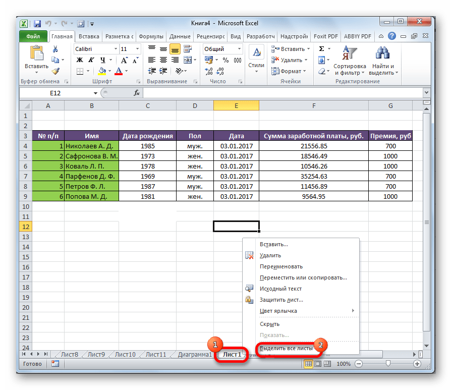 Выделение листов в Microsoft Excel