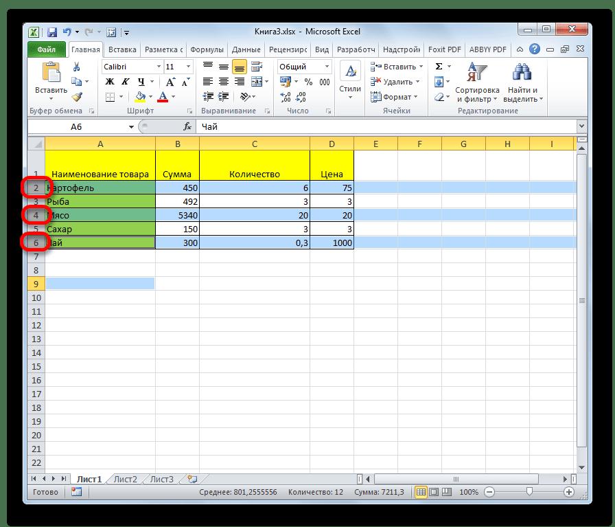 Выделение нескольких разрозненных строк листа кавиатурой в Microsoft Excel
