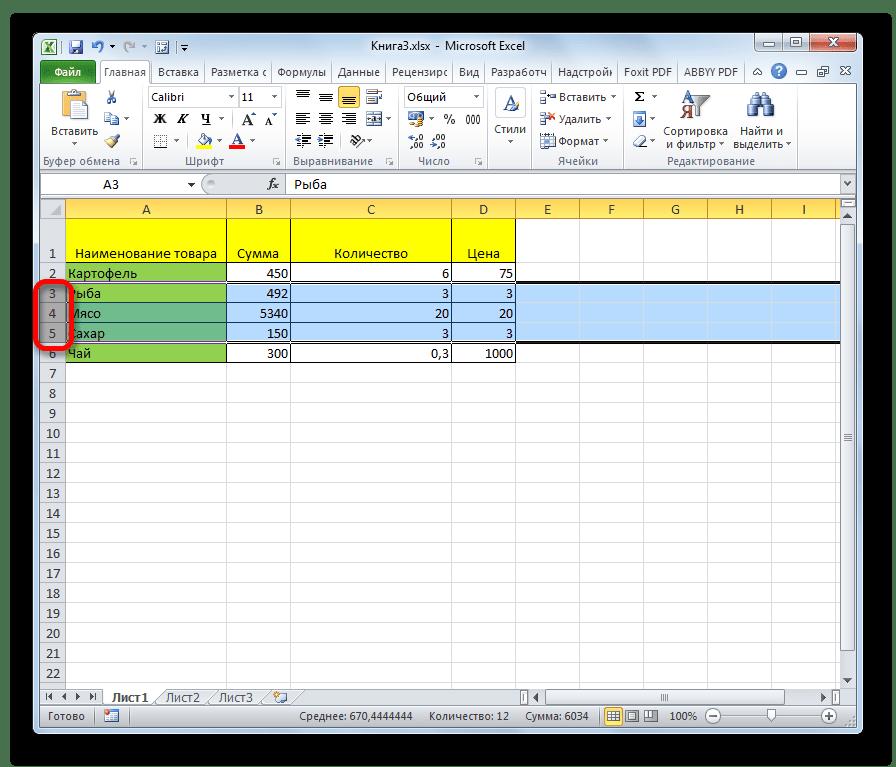 Выделение несколько строк листа мышкой в Microsoft Excel
